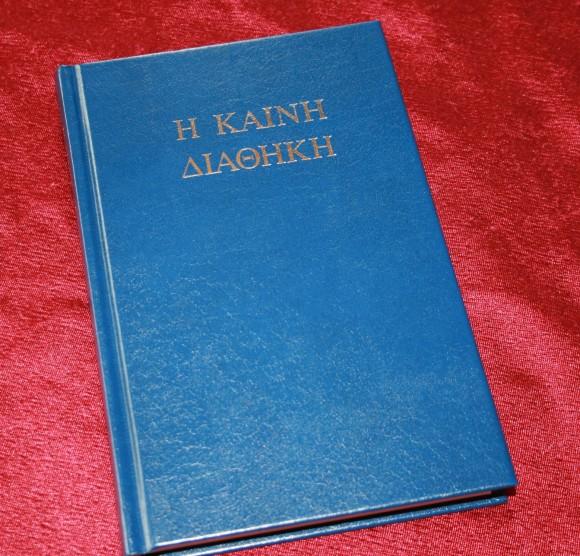 TBS Koine Greek New Testament 001