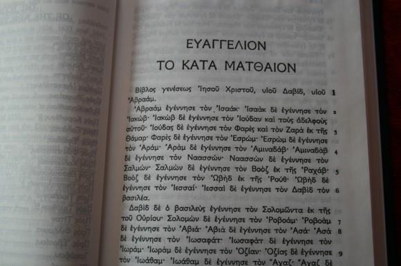 TBS Koine Greek New Testament 003
