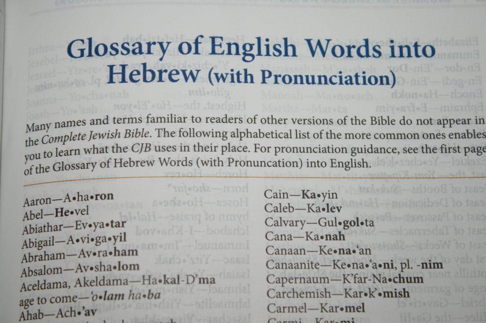 complete-jewish-study-bible-24