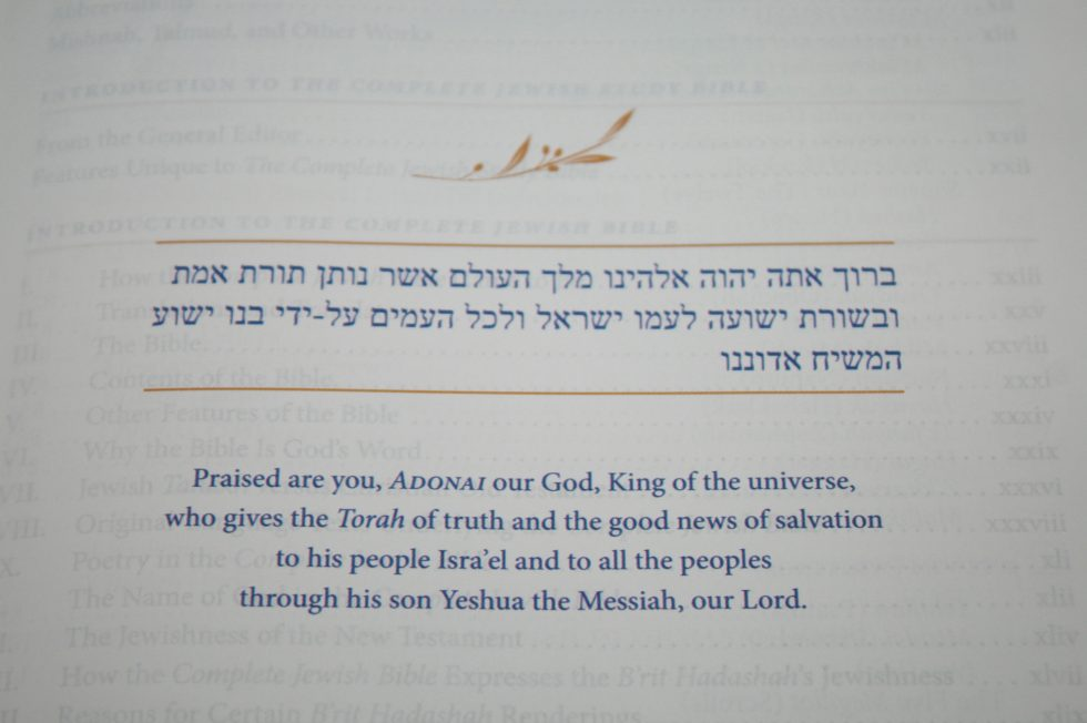 complete-jewish-study-bible-6
